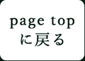 page topに戻る